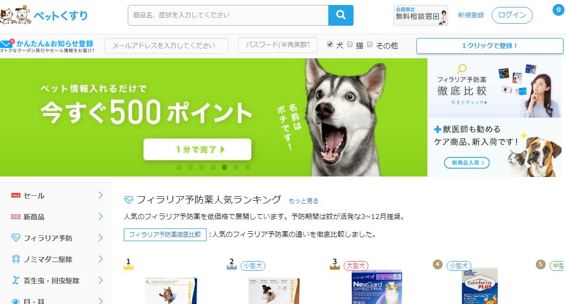 ペットくすり・ホームページ