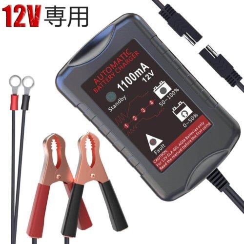 LST 12Vバッテリー充電器 3-30Ah用