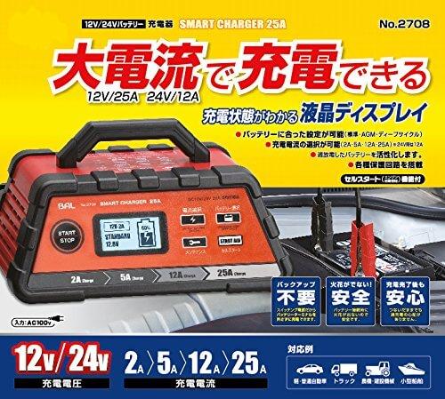 BAL(大橋産業) 充電器  2708