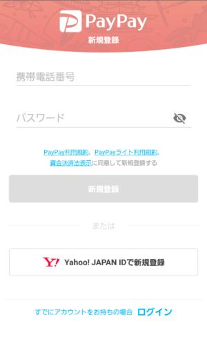 PayPay新規登録画面
