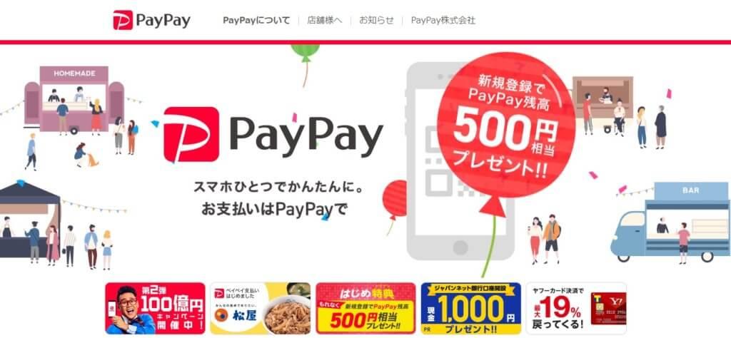 PayPayスクリーンショット