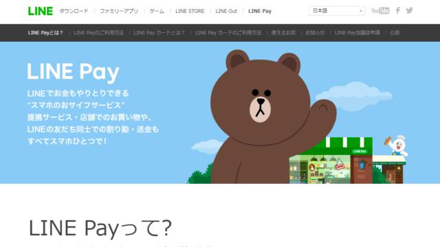LINEPay画像