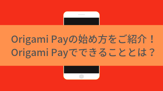 Origami Payの始め方