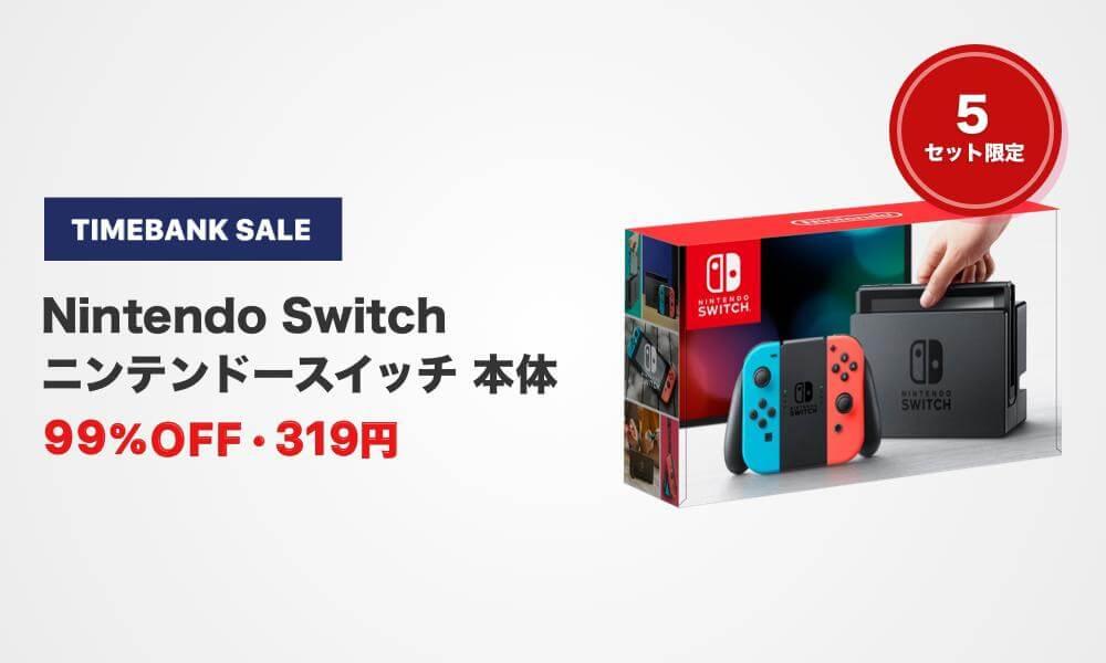 タイムバンク・Nintendo Switchタイムセール