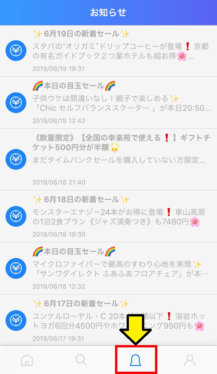 タイムバンク・お知らせアイコン