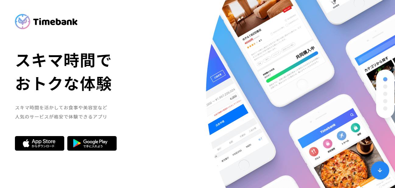 Timebank-WEBサイト