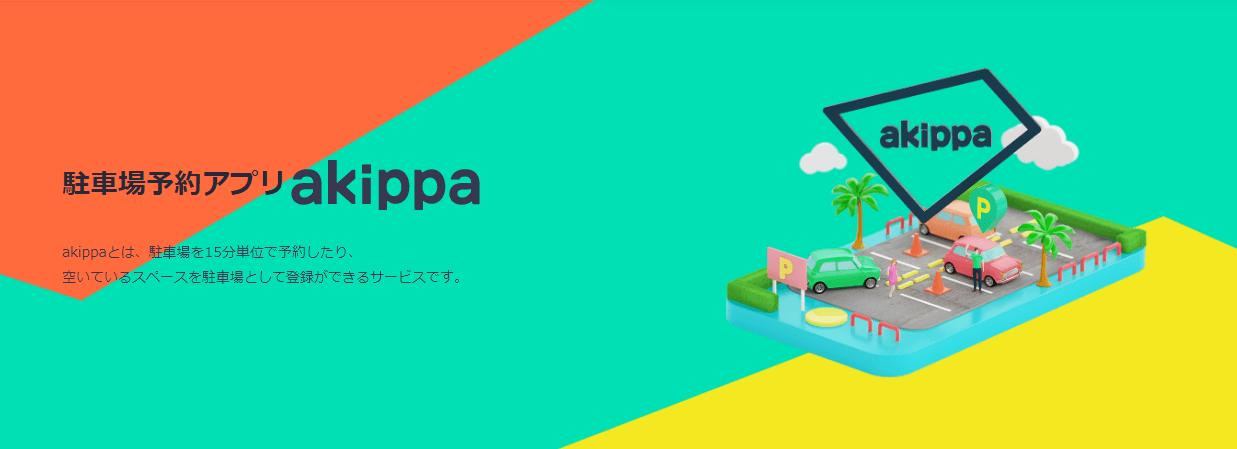 akippaホームページ