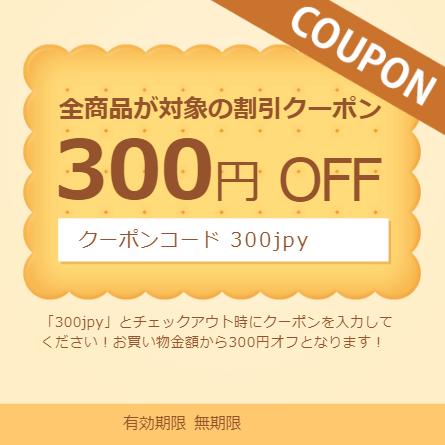 ペットくすり300円クーポン