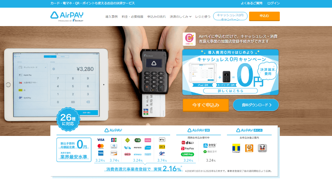 AirPAY古式サイト