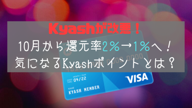 Kyashが改悪!
