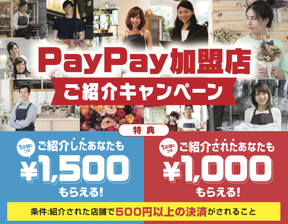 PayPay加盟店紹介キャンペーン