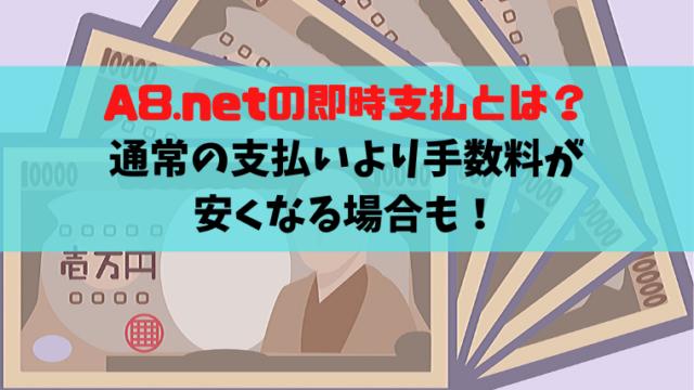 A8.netの即時支払とは?