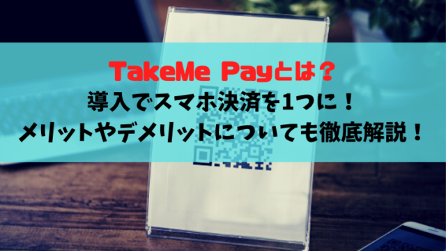 TakeMe Payとは?