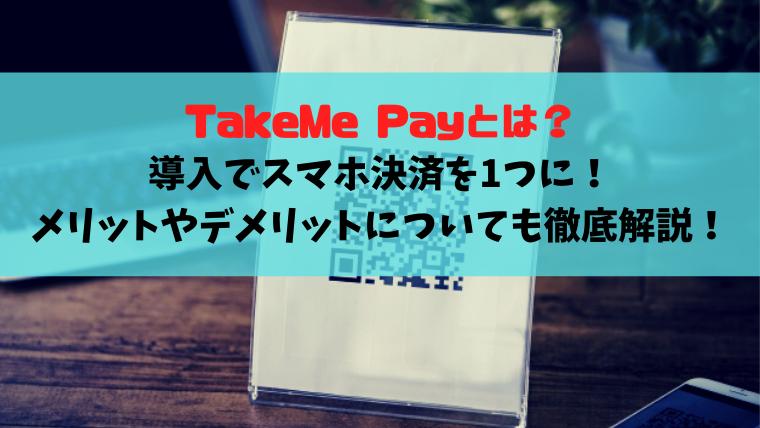TakeMe Payとは?