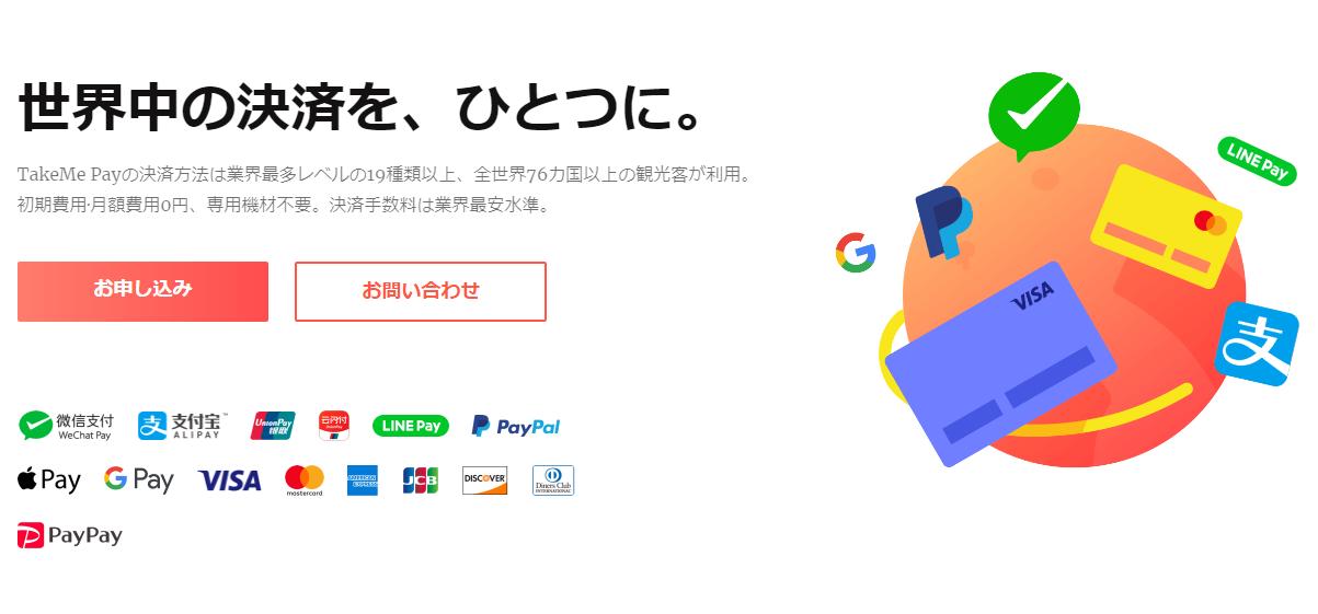 TakeMe Pay公式サイト
