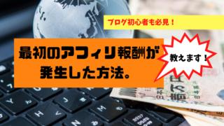 ブログ報酬・アイキャッチ