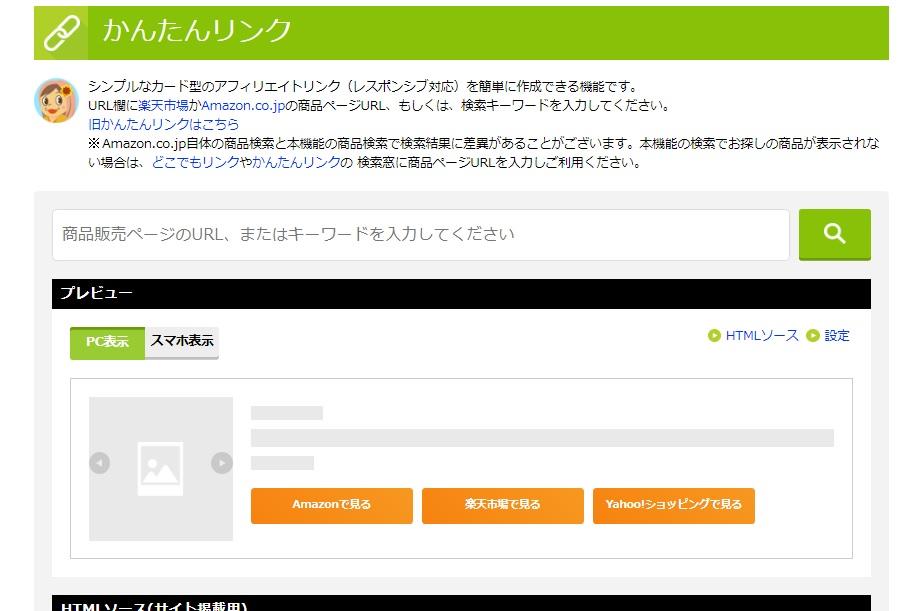 かんたんリンク商品検索ページ